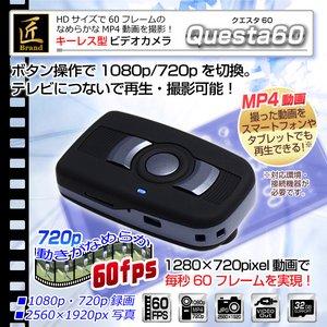 【小型カメラ】キーレス型ビデオカメラ(匠ブランド)『Questa60』(クエスタ60)2013年モデル - 拡大画像
