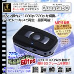 【小型カメラ】キーレス型ビデオカメラ(匠ブランド)『Questa60』(クエスタ60)2013年モデル