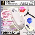 【防犯用】【小型カメラ】フック型ビデオカメラ(匠ブランド)『Hook-ON』(フックオン)2013年モデル