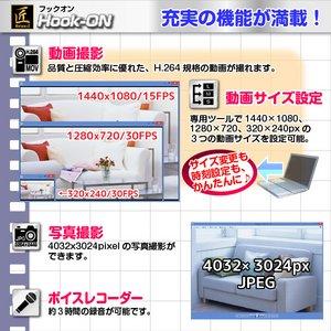 【防犯用】【小型カメラ】フック型ビデオカメラ(匠ブランド)『Hook-ON』(フックオン) h03