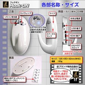【防犯用】【小型カメラ】フック型ビデオカメラ(匠ブランド)『Hook-ON』(フックオン) f06