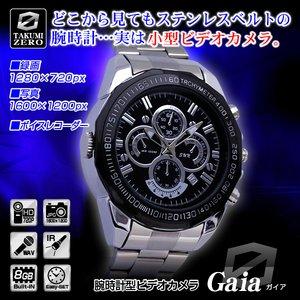 【防犯用】【小型カメラ】腕時計型ビデオカメラ(TAKUMI-ZEROシリーズ)『Gaia』(ガイア) - 拡大画像