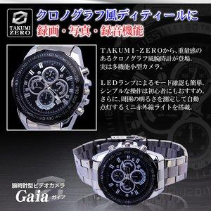 【防犯用】【小型カメラ】腕時計型ビデオカメラ(TAKUMI-ZEROシリーズ)『Gaia』(ガイア) h02