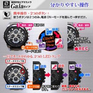 【防犯用】【小型カメラ】腕時計型ビデオカメラ(TAKUMI-ZEROシリーズ)『Gaia』(ガイア) f04