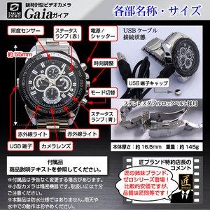【防犯用】【小型カメラ】腕時計型ビデオカメラ(TAKUMI-ZEROシリーズ)『Gaia』(ガイア) f06