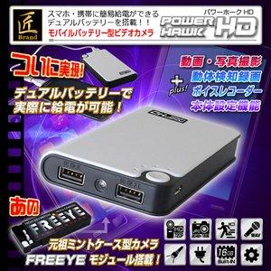 【小型カメラ】モバイルバッテリー型ビデオカメラ(匠ブランド)『POWER HAWK HD』(パワーホークHD)2013年モデル - 拡大画像
