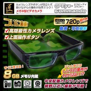 【防犯用】【小型カメラ】メガネ型ビデオカメラ(匠ブランド)『SPEye Commando』(エスピーアイコマンドー) - 拡大画像