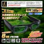 【防犯用】【小型カメラ】メガネ型ビデオカメラ(匠ブランド)『SPEye Commando』(エスピーアイコマンドー)