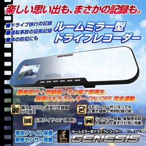 【防犯用】【ドライブレコーダー】ルームミラー型ドライブレコーダー(匠ブランド)『GENESIS』(ジェネシス) - 拡大画像