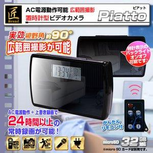 【防犯用】【小型カメラ】置時計型ビデオカメラ(匠ブランド)『Piatto』(ピアット) - 拡大画像