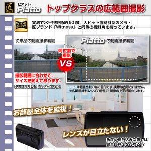 【小型カメラ】置時計型ビデオカメラ(匠ブランド)『Piatto』(ピアット)2013年モデル