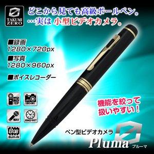 【超小型ビデオカメラ】ペン型ビデオカメラ(TAKUMI-ZEROシリーズ)『Pluma』(プルーマ)