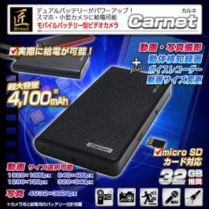 【小型カメラ】モバイルバッテリー型ビデオカメラ(匠ブランド)『Carnet』(カルネ)2013年モデル
