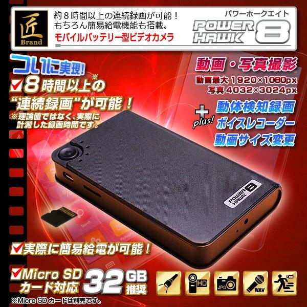 モバイルバッテリー型ビデオカメラ(匠ブランド)『POWER HAWK 8』(パワーホーク8)