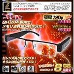 【防犯用】【小型カメラ】メガネ型ビデオカメラ(匠ブランド) 『SPEye S7』(エスピーアイ エスセブン)