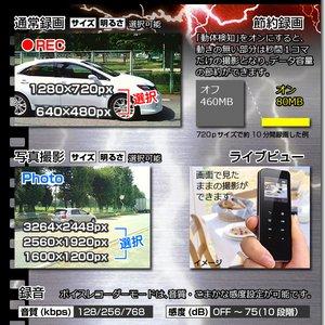 【防犯用】【小型カメラ】メディアプレーヤー型ビデオカメラ(匠ブランド)『Sonic Eye』(ソニックアイ)