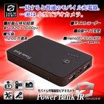 【防犯用】【小型カメラ】モバイル充電器型ビデオカメラ(TAKUMI-ZEROシリーズ)『POWER BANK IR』(パワーバンクIR)