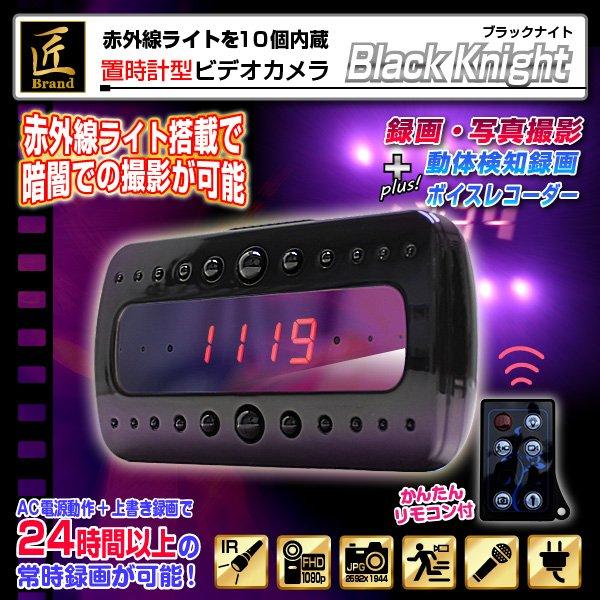 【防犯用】【小型カメラ】置時計型ビデオカメラ(匠ブランド)『Black Knight』(ブラックナイト)f00