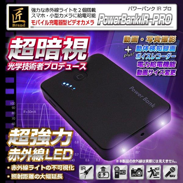 隠しカメラ画像モバイル充電器型ビデオカメラ(匠ブランド)『Power Bank IR-PRO』(パワーバンクIR-PRO)