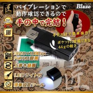 【小型カメラ】ライター型ビデオカメラ(匠ブランド)『Blaze』(ブレイズ)