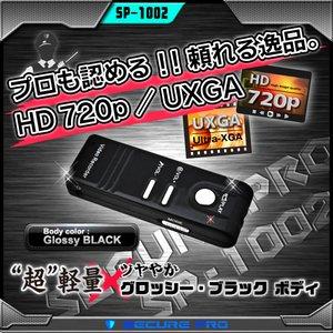 【小型カメラ】ボイスレコーダー型ビデオカメラ(SECURE PRO)SP-1002
