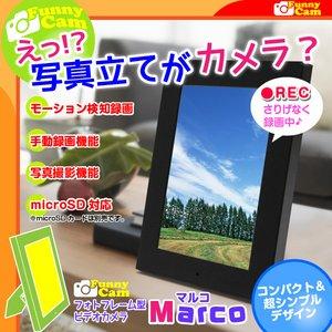 【小型カメラ】フォトフレーム型ビデオカメラ(FunnyCam)『Marco』(マルコ)