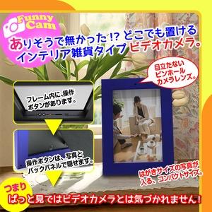 【小型カメラ】フォトフレーム型ビデオカメラ(FunnyCam)『Marco』(マルコ)青