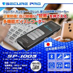 【ボイスレコーダー】Bluetooth ICレコーダー(SECURE PRO)SP-1003 - 拡大画像
