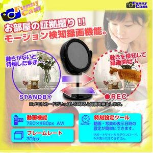 【防犯用】【小型カメラ】スタンドミラー型監視カメラ(FunnyCam)『MIRROR EVOLUTION』(ミラーエボリューション)ブラック