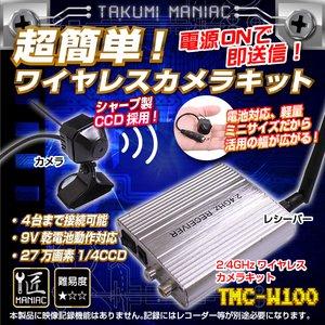 【送料無料】【防犯用】【無線カメラ】2.4GHzワイヤレスカメラキット(匠MANIAC)TMC-W100