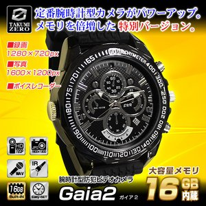 【防犯用】【小型カメラ】腕時計型ビデオカメラ(TAKUMI-ZEROシリーズ)『Gaia2』(ガイア2) - 拡大画像