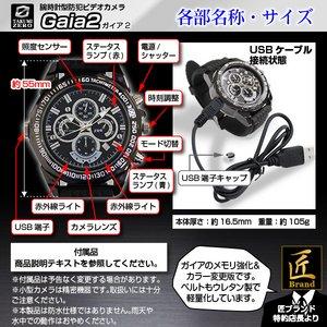 【防犯用】【小型カメラ】腕時計型ビデオカメラ(TAKUMI-ZEROシリーズ)『Gaia2』(ガイア2) f06