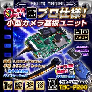 【小型カメラ】小型カメラ基板ユニット(匠MANIAC)TMC-P200 - 拡大画像