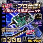 【小型カメラ】小型カメラ基板ユニット(匠MANIAC)TMC-P200