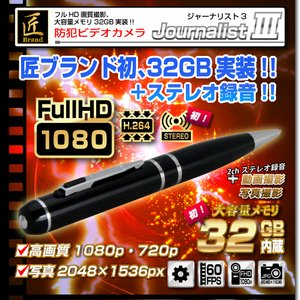 カモフラージュカメラ|【32GB内蔵】ペン型ビデオカメラ 匠ブランド『JournalistIII』ジャーナリスト3