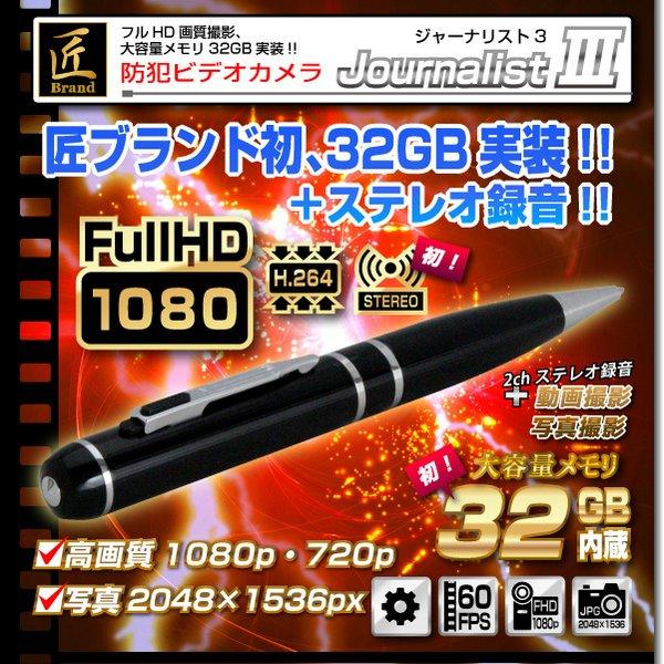 【小型カメラ】ペン型ビデオカメラ(匠ブランド)『JournalistIII』(ジャーナリスト3)32GBf00