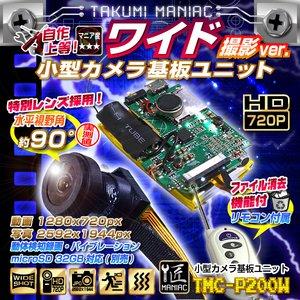 【小型カメラ】小型カメラ基板ユニット(匠MANIAC)TMC-P200W - 拡大画像