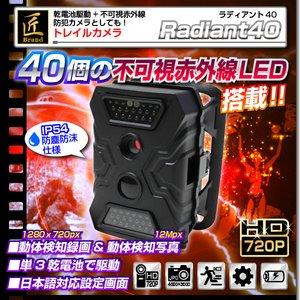 【トレイルカメラ】赤外線ライト搭載トレイルカメラ(匠ブランド)『Radiant40』(ラディアント40) - 拡大画像