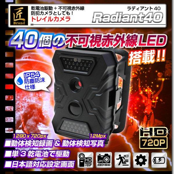 【トレイルカメラ】赤外線ライト搭載トレイルカメラ(匠ブランド)『Radiant40』(ラディアント40)f00