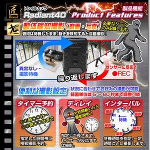 【トレイルカメラ】赤外線ライト搭載トレイルカメラ(匠ブランド)『Radiant40』(ラディアント40) h03