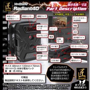 【トレイルカメラ】赤外線ライト搭載トレイルカメラ(匠ブランド)『Radiant40』(ラディアント40) f05