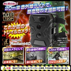 【トレイルカメラ】赤外線ライト搭載トレイルカメラ(匠ブランド)『Radiant40』(ラディアント40) f06