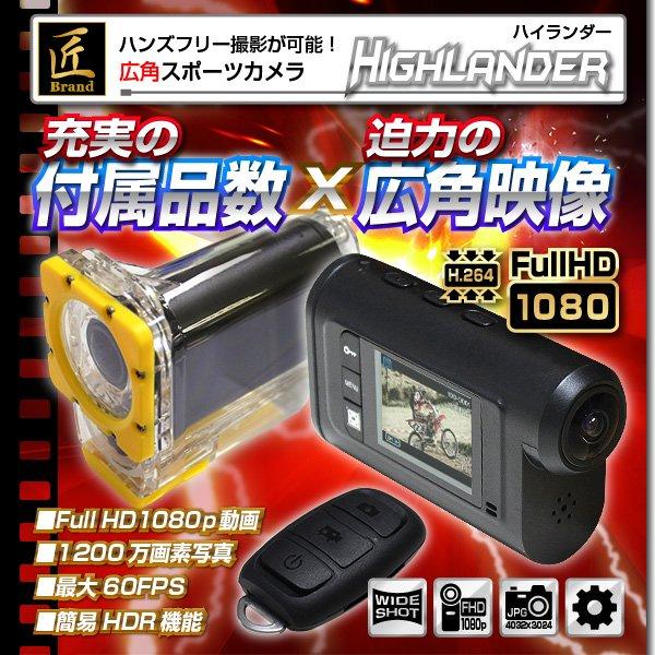 【小型カメラ】広角スポーツカメラ(匠ブランド)『Highlander』(ハイランダー)