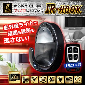 【送料無料】【小型カメラ】フック型ビデオカメラ(匠ブランド)IR-HOOK ブラック