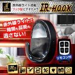 【小型カメラ】フック型ビデオカメラ(匠ブランド)IR-HOOK ブラック