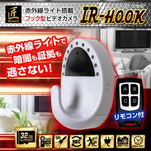 【送料無料】【小型カメラ】フック型ビデオカメラ(匠ブランド)IR-HOOK ホワイト