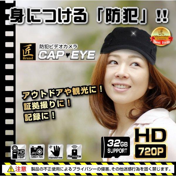 帽子型ビデオカメラ