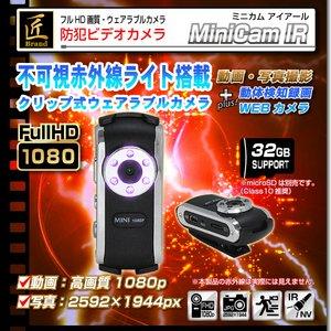 【送料無料】【小型カメラ】ウエアラブルビデオカメラ『MiniCamIR』(ミニカムIR)