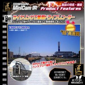 【小型カメラ】ウエアラブルビデオカメラ『MiniCamIR』(ミニカムIR)