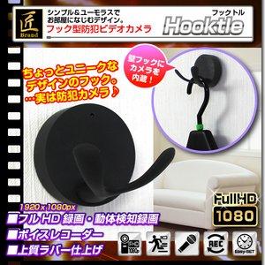 【小型カメラ】フック型ビデオカメラ(匠ブランド)『Hooktle』(フックトル) - 拡大画像